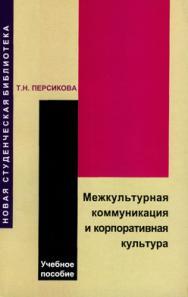 Межкультурная коммуникация и корпоративная культура: учебное пособие ISBN 978-5-98704-127-9