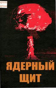 Ядерный щит ISBN 978-5-98704-272-0