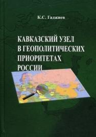 Кавказский узел в геополитических приоритетах России ISBN 978-5-98704-460-5
