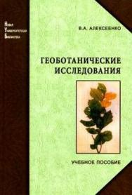 Геоботанические исследования для решения ряда экологических задач и поисков месторождений полезных ископаемых: учеб. Пособие ISBN 978-5-98704-473-5