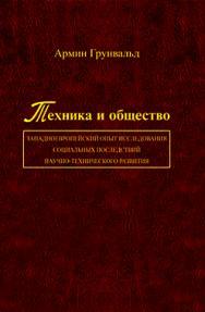 Техника и общество: западноевропейский опыт исследования социальных последствий научно-технического развития ISBN 978-5-98704-522-0