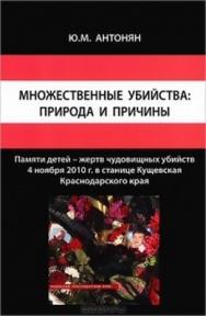Множественные убийства: природа и причины: монография ISBN 978-5-98704-631-9