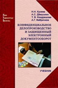 Конфиденциальное делопроизводство и защищенный электронный документооборот: учебник ISBN 978-5-98704-711-8