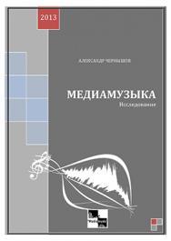 Медиамузыка: Исследование ISBN 978-5-9904817-1-8
