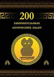 200 занимательных логических задач ISBN 978-5-9906134-8-5