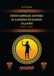 Популярная логика и занимательные задачи. Учебное пособие ISBN 978-5-9906264-9-2