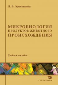 Микробиология продуктов животного происхождения: Учебное пособие ISBN 978-5-9908002-0-5