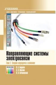 Направляющие системы электросвязи: Учебник для вузов. В 2-х томах. Том 1 — Теория передачи и влияния ISBN 978-5-9912-0092-9