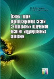 Основы теории радиолокационных систем с непрерывным излучением частотно-модулированных колебаний ISBN 978-5-9912-0103-2