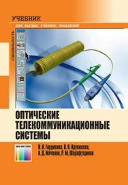 Оптические телекоммуникационные системы. Учебник для вузов ISBN 978-5-9912-0146-9