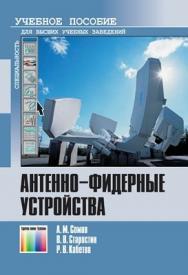 Антенно-фидерные устройства: Учебное пособие ISBN 978-5-9912-0152-0