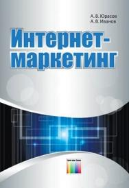 Интернет-маркетинг ISBN 978-5-9912-0165-0
