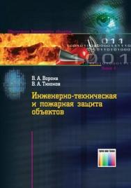 Инженерно-техническая и пожарная защита объектов ISBN 978-5-9912-0179-7