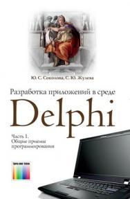Разработка приложений в среде Delphi. В 2 частях. Часть 1. Общие приемы программирования: Учебное пособие для вузов ISBN 978-5-9912-0187-2