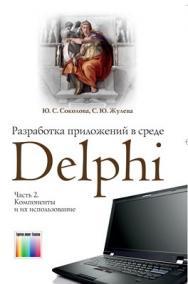 Разработка приложений в среде Delphi. В 2 частях. Часть 2. Компоненты и их использование: Учебное пособие для вузов ISBN 978-5-9912-0188-9