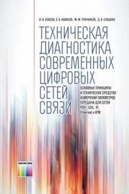 Техническая диагностика современных цифровых сетей связи. Основные принципы и технические средства измерений параметров передачи для сетей PDH, SDH, IP, Ethernet и ATM ISBN 978-5-9912-0195-7