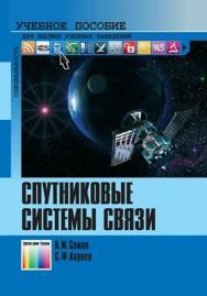 Спутниковые системы связи: Учебное пособие для вузов ISBN 978-5-9912-0225-1