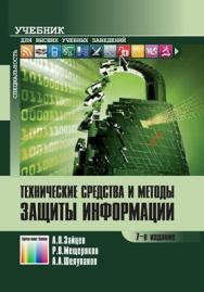 Технические средства и методы защиты информации. Учебник для вузов – 7-е изд., испр. ISBN 978-5-9912-0233-6