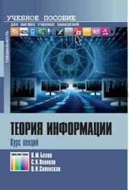 Теория информации. Курс лекций. Учебное пособие для вузов ISBN 978-5-9912-0237-4