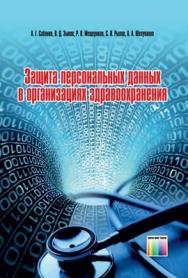 Защита персональных данных в организациях здравоохранения ISBN 978-5-9912-0243-5