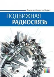 Подвижная радиосвязь ISBN 978-5-9912-0250-3