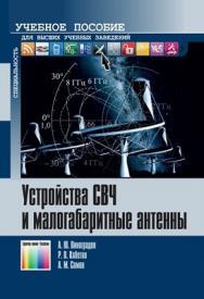 Устройства СВЧ и малогабаритные антенны Учебное пособие для вузов ISBN 978-5-9912-0255-8