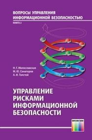 Управление рисками информационной безопасности. Учебное пособие для вузов ISBN 978-5-9912-0272-5