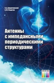Антенны с импедансными периодическими структурами ISBN 978-5-9912-0278-7