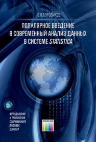 Популярное введение в современный анализ данных в системе STATISTICA. Учебное пособие для вузов ISBN 978-5-9912-0326-5