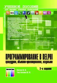 Программирование в Delphi: процедурное, объектно-ориентированное, визуальное. Учебное пособие для вузов. – 2-е изд., стереотип. ISBN 978-5-9912-0412-5
