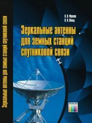 Зеркальные антенны для земных станций спутниковой связи ISBN 978-5-9912-7002-1
