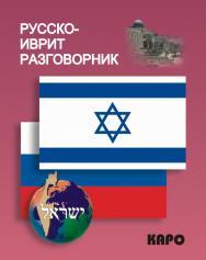 Русско-иврит разговорник. ISBN 978-5-9925-0070-7