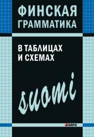 Финская грамматика в таблицах и схемах ISBN 978-5-9925-0207-7