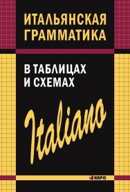 Итальянская грамматика в таблицах и схемах ISBN 978-5-9925-0316-6