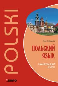 Польский язык. Начальный курс ISBN 978-5-9925-0526-9