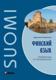 Финский язык. Грамматика в упражнениях ISBN 978-5-9925-0560-3