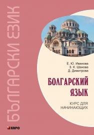 Болгарский язык. Курс для начинающих ISBN 978-5-9925-0669-3