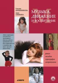 Музыка, движение и воспитание ISBN 978-5-9925-0695-2