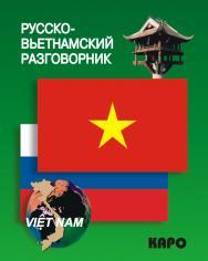 Русско-вьетнамский разговорник ISBN 978-5-9925-0701-0