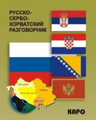 Русско-сербохорватский разговорник ISBN 978-5-9925-0704-1