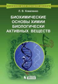 Биохимические основы химии биологически активных веществ: учебное пособие —3-е изд. (эл.). ISBN 978-5-9963-2625-9