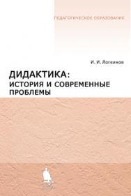 Дидактика: история и современные проблемы ISBN 978-5-9963-2545-0