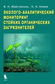 Эколого-аналитический мониторинг стойких органических загрязнителей [Электронный ресурс] — 3-е изд. (эл.). ISBN 978-5-9963-2608-2