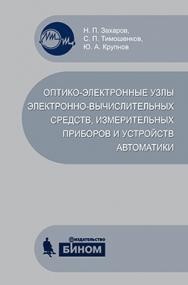 Оптико-электронные узлы электронно-вычислительных средств, измерительных приборов и устройств автоматики : учебное пособие ISBN 978-5-9963-2992-2