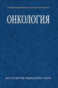 Онкология: учеб. пособие ISBN 978-985-06-1330-1