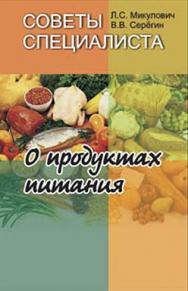 Советы специалиста. О продуктах питания ISBN 978-985-06-1481-0