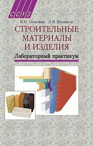 Строительные материалы и изделия. Лабораторный практикум : пособие ISBN 978-985-06-1549-7