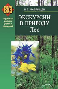 Экскурсии в природу. Лес : учеб. пособие ISBN 978-985-06-1611-1