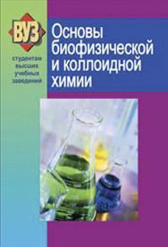 Основы биофизической и коллоидной химии : учеб. пособие ISBN 978-985-06-1620-3