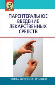 Парентеральное введение лекарственных средств : пособие ISBN 978-985-06-1632-6